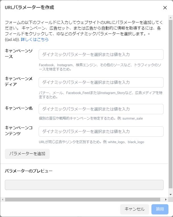 Facebookダイナミックパラメータ作成画面