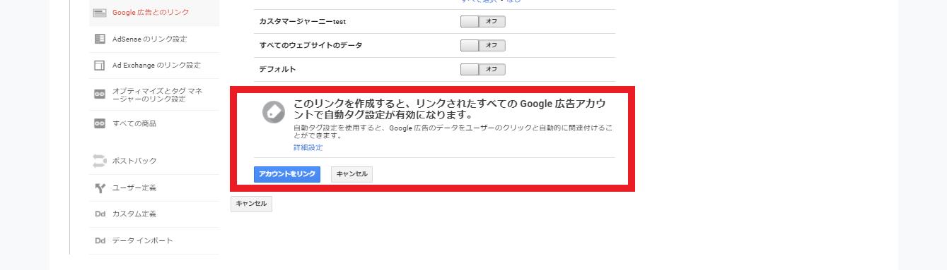 Googleアナリティクスの自動タグ設定