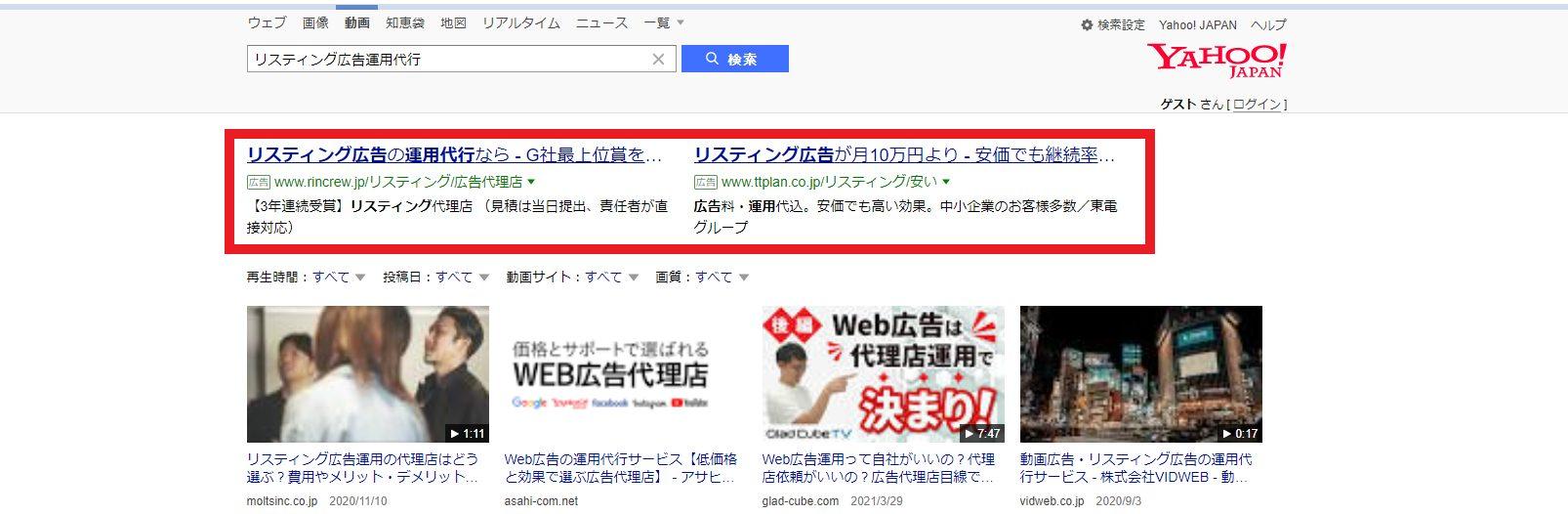 Yahoo!検索広告の広告掲載方式(動画)
