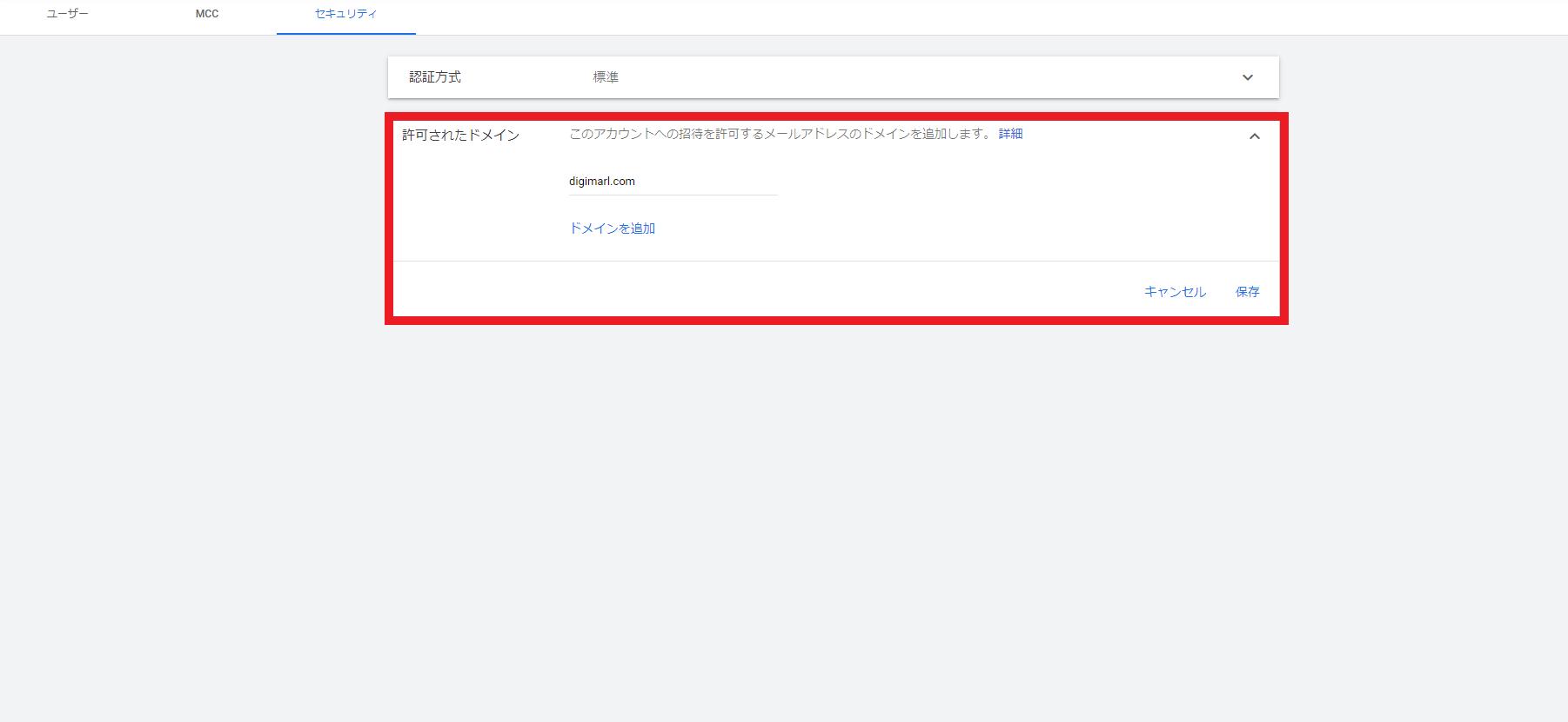 Google広告の許可されたドメイン