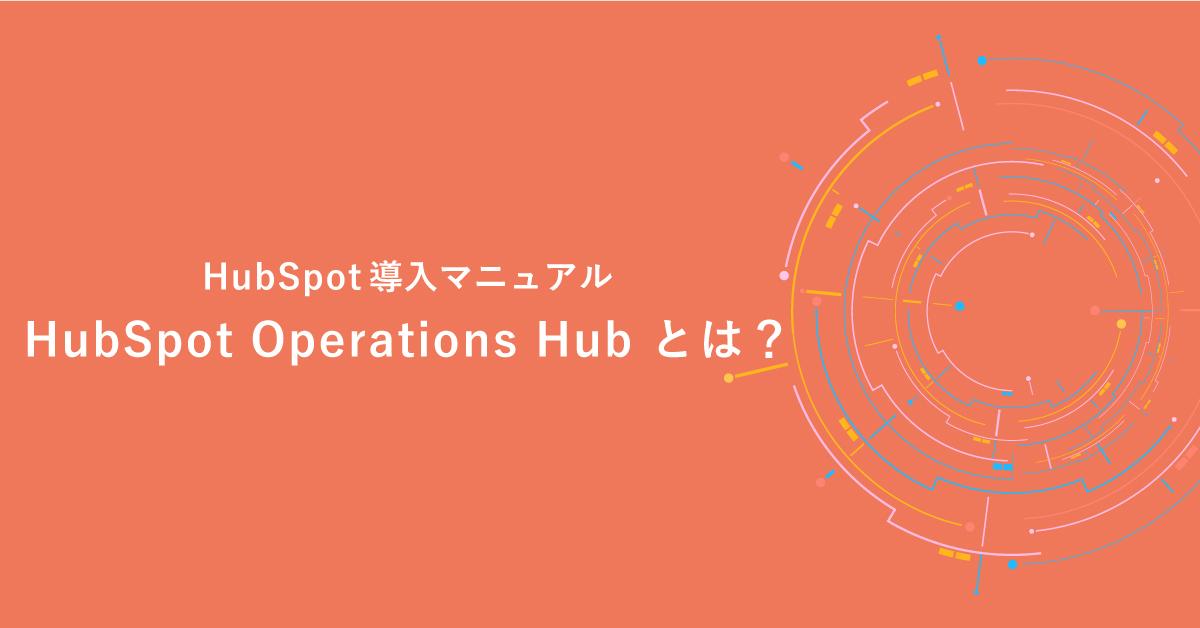 HubSpot-Operations-Hubとは