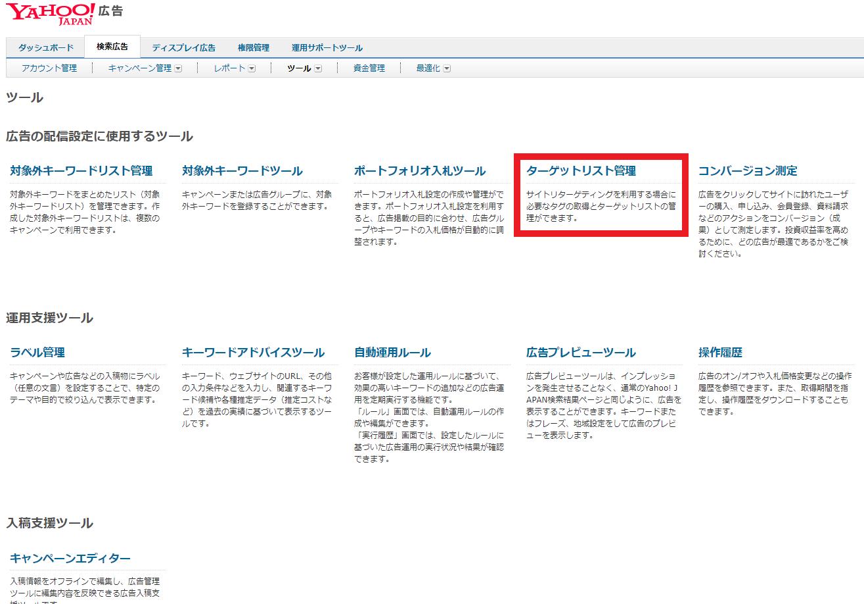 Yahoo!広告のツール一覧