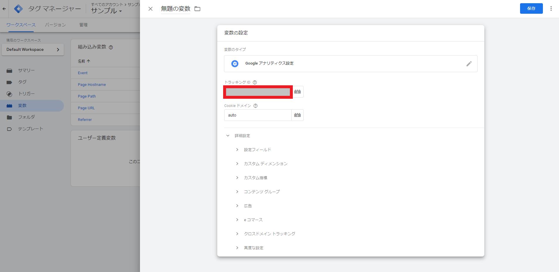 Googleアナリティクス変数のトラッキングID