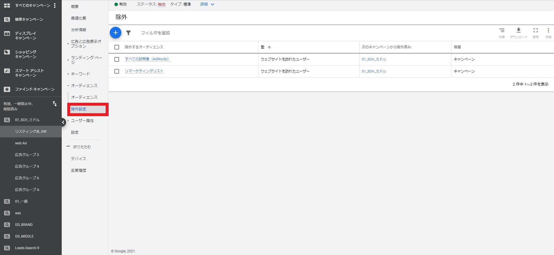 Google広告のオーディエンス除外設定