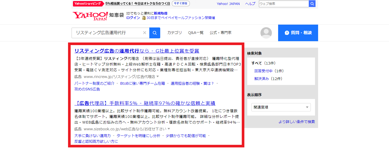 Yahoo!検索広告の広告掲載方式(知恵袋)