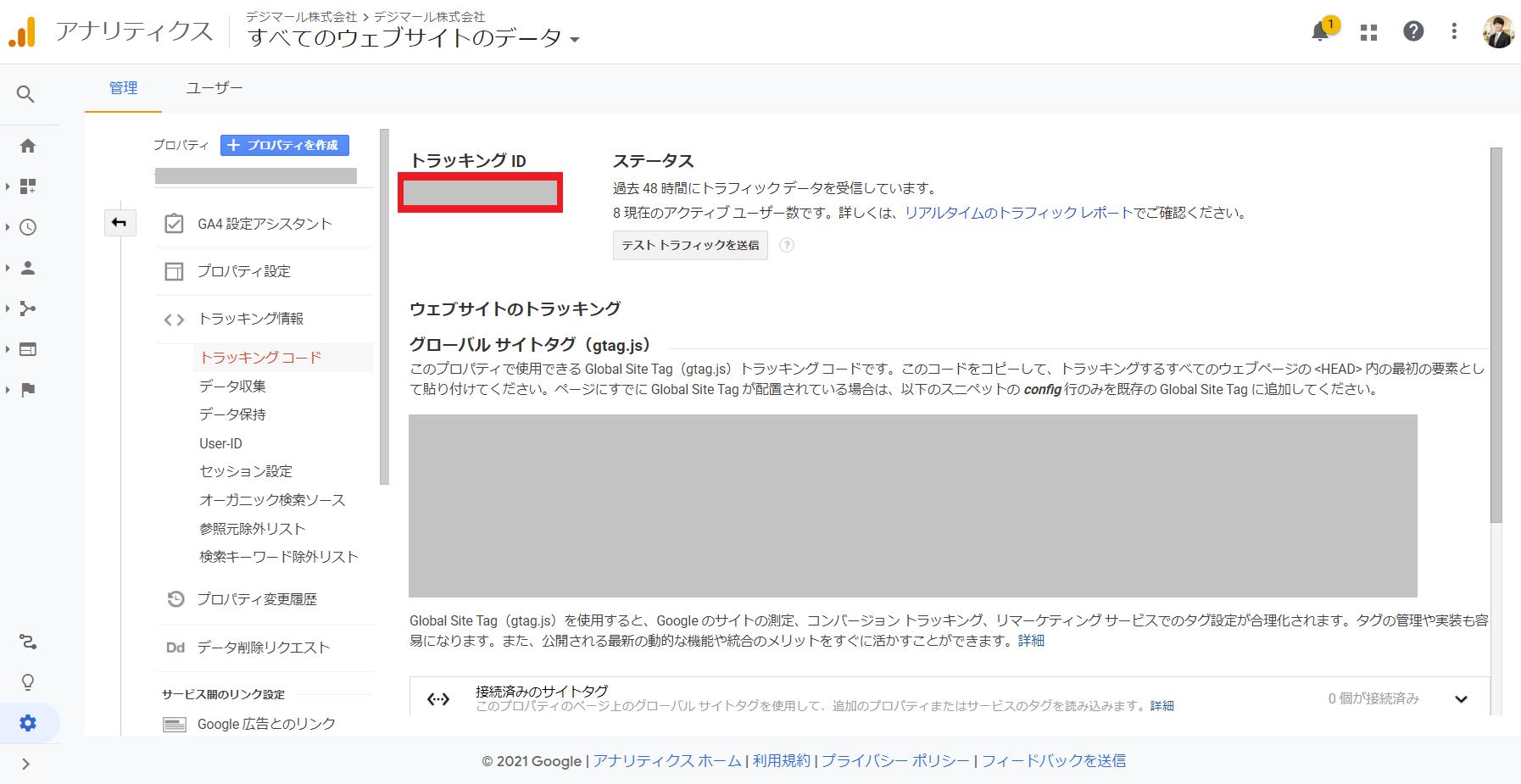 GoogleアナリティクスのトラッキングID