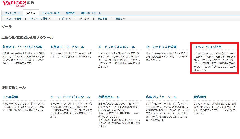 Yahoo!広告のコンバージョン測定の設定