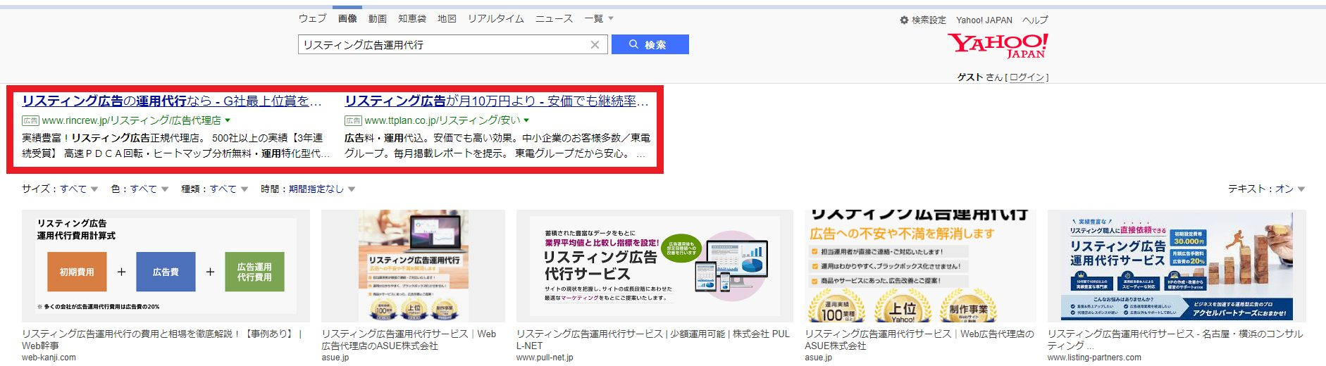 Yahoo!検索広告の広告掲載方式(画像)