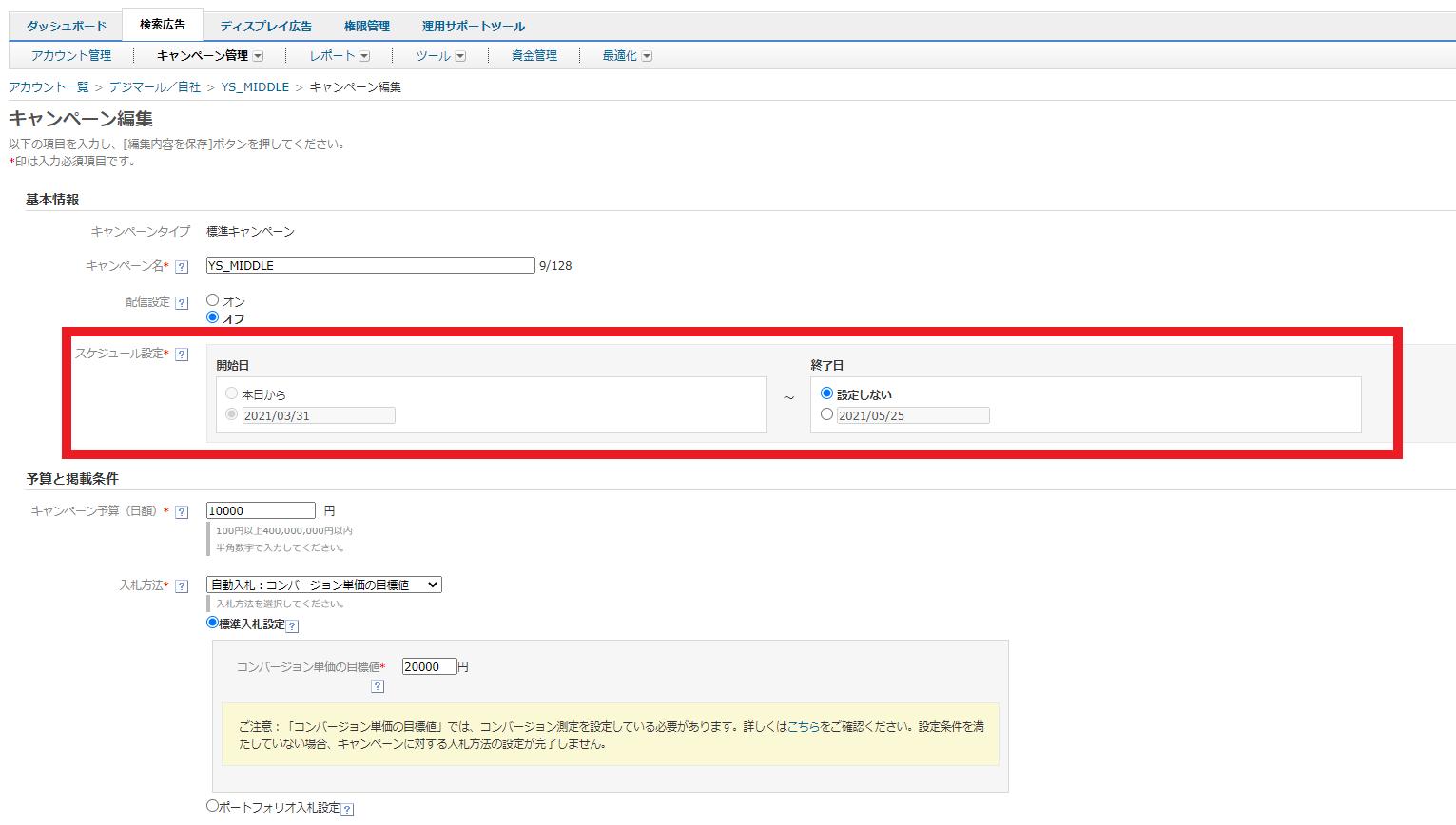 Yahoo!広告のスケジュール設定