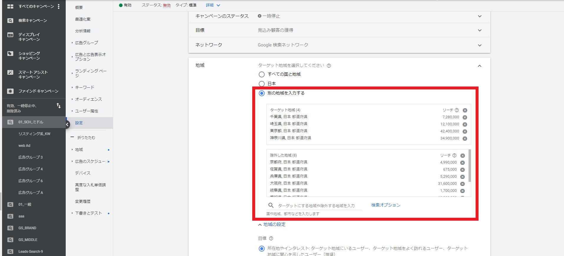 Google広告の地域ターゲティング設定