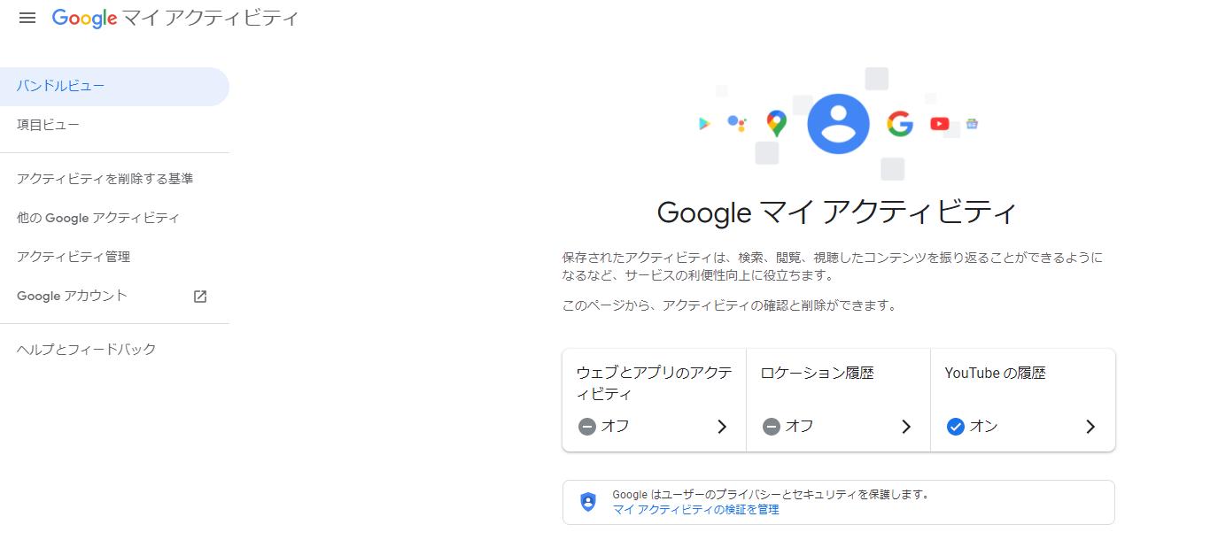 Googleマイアクティビティ