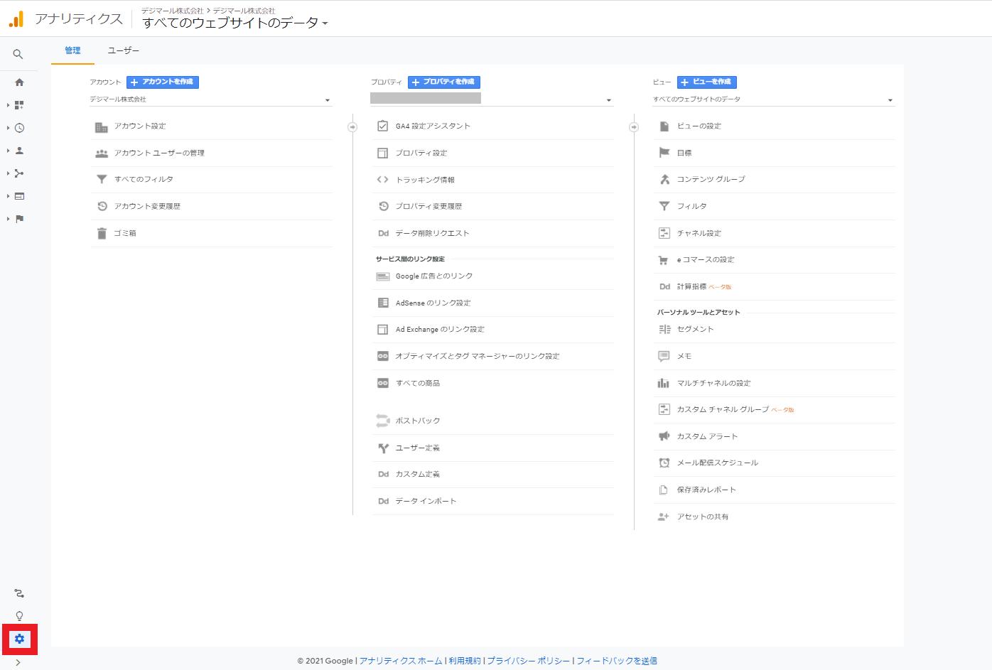 Googleアナリティクスの設定