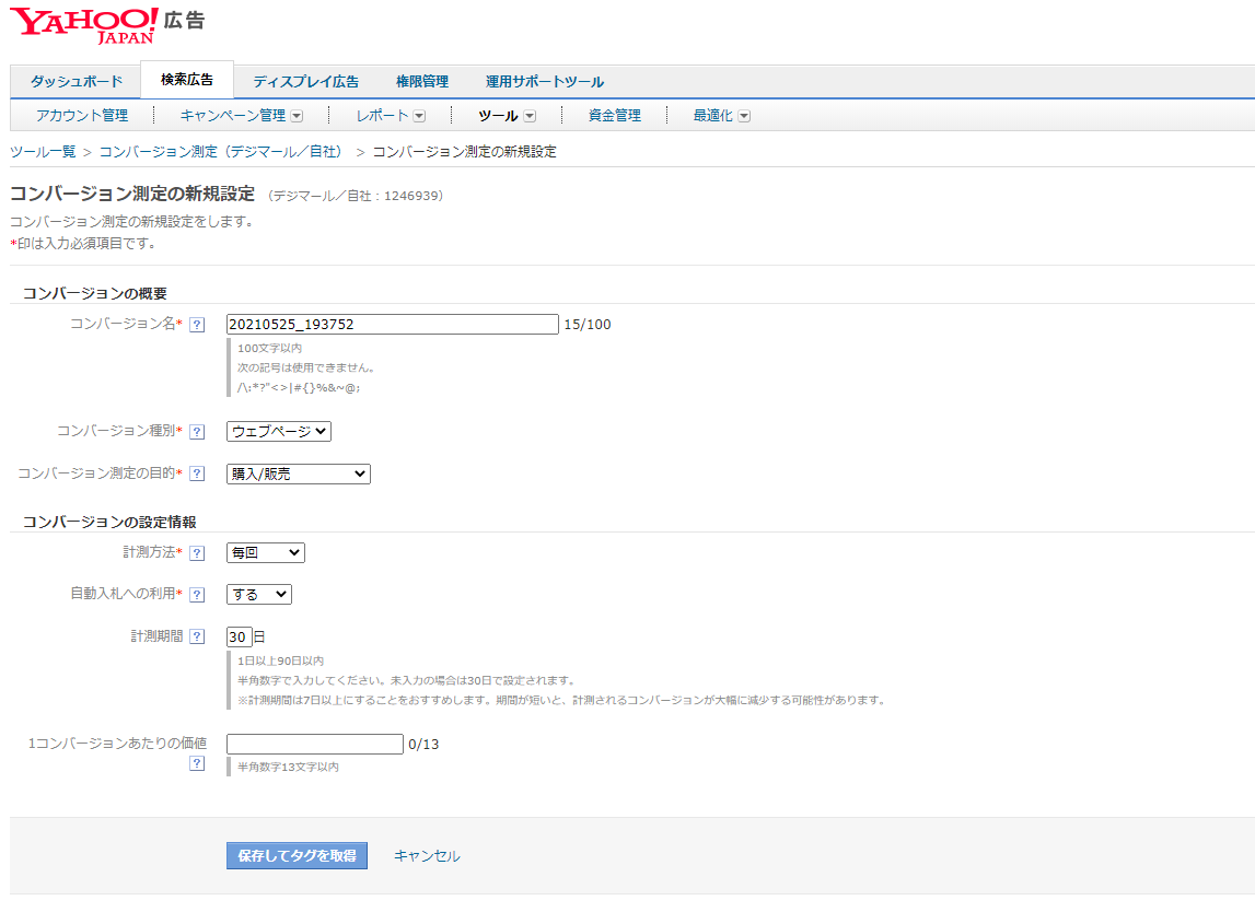 Yahoo!広告コンバージョン測定の新規作成
