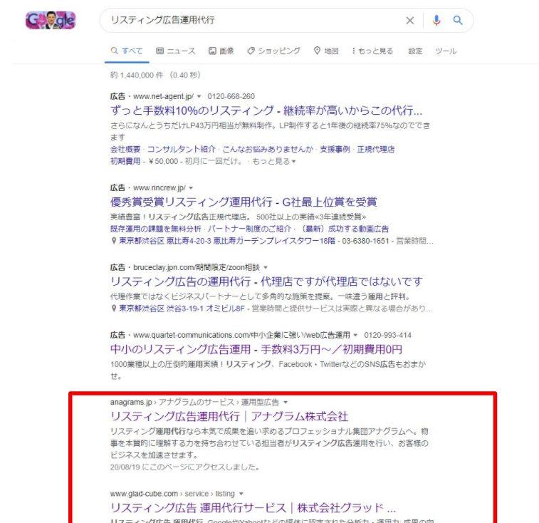リスティング広告と自然検索の表示画面