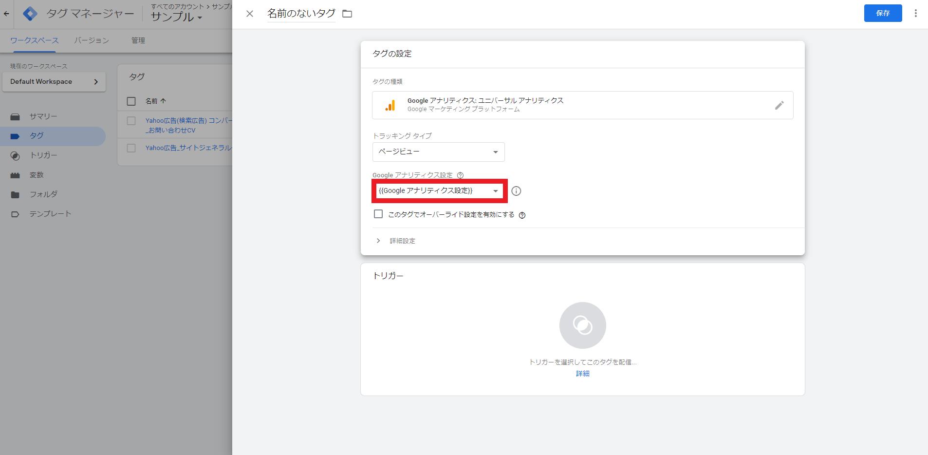 GTMユニバーサルアナリティクスタグのGoogleアナリティクス設定