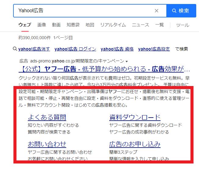 Yahoo!広告の広告表示オプション