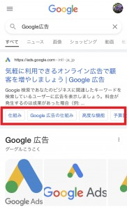 Google広告のサイトリンク表示オプション(モバイル)