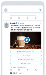Twitterプロモ広告の投票機能