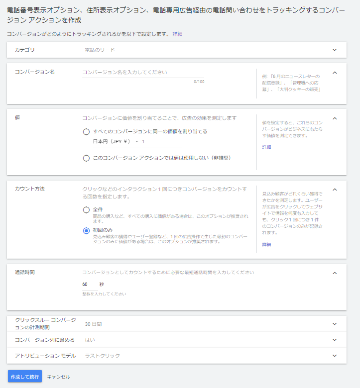 Google広告の電話コンバージョン設定