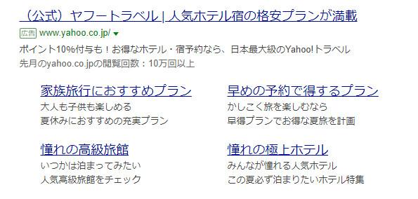 Yahoo!広告でクイックリンクと説明文表示