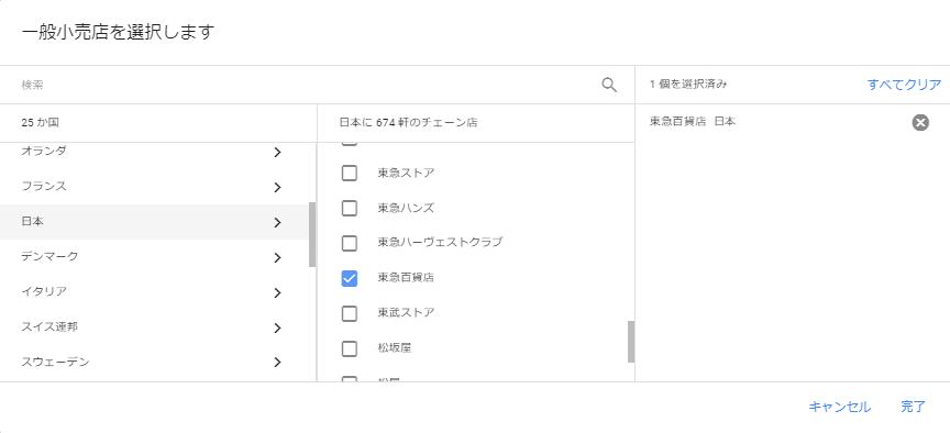 Google広告のアフィリエイト住所表示オプションの設定
