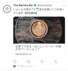 Twitter画像ウェブサイトカード