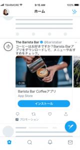 Twitterのアプリカルーセル広告