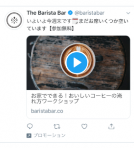 Twitter動画ウェブサイトカード