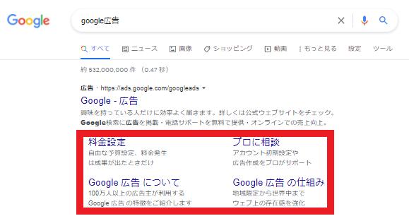Google広告のサイトリンク表示オプション(パソコン)
