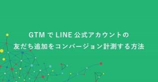 GTMでLINE公式アカウントの友だち追加をコンバージョン計測する方法