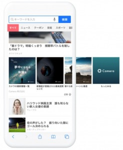 Yahoo!のカルーセル広告