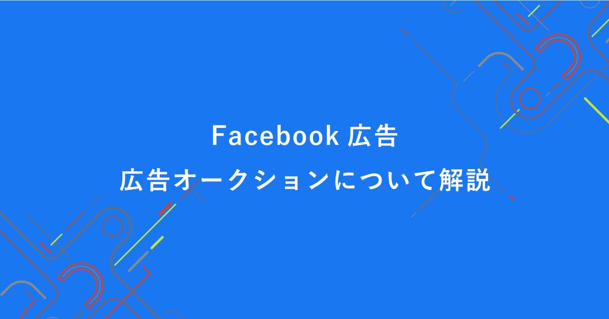 Facebook広告の広告オークションについて解説