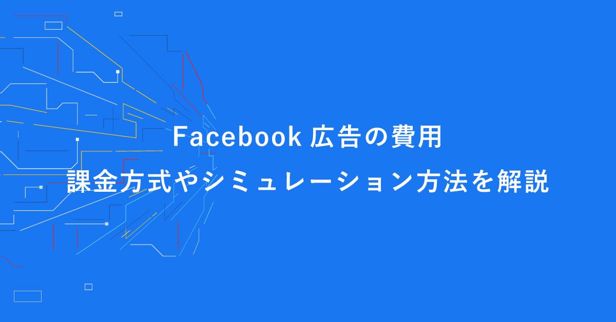 Facebook広告の費用はいくら?課金方式やシミュレーション方法を解説