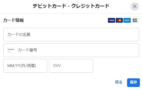 Facebook広告にクレジットカード情報を追加