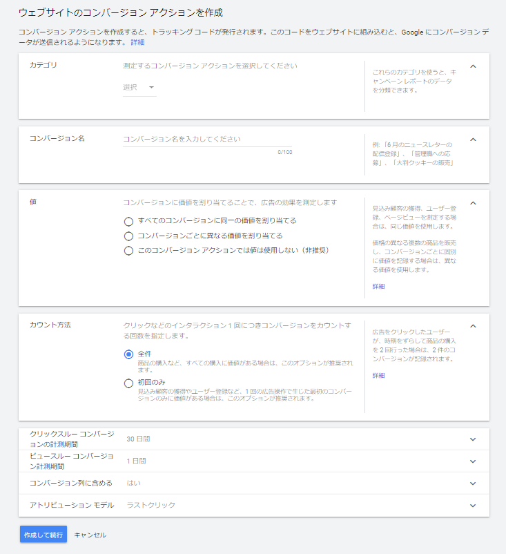 Google広告のコンバージョンアクションの設定