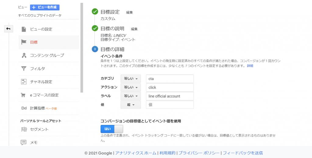 LINE公式アカウントの友だち追加をGoogleアナリティクスで設定