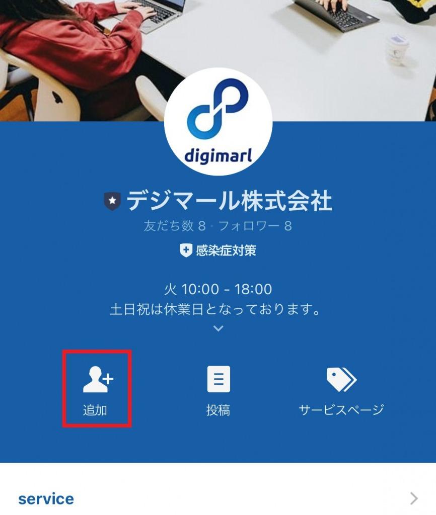LINE公式アカウントの友だち追加画面