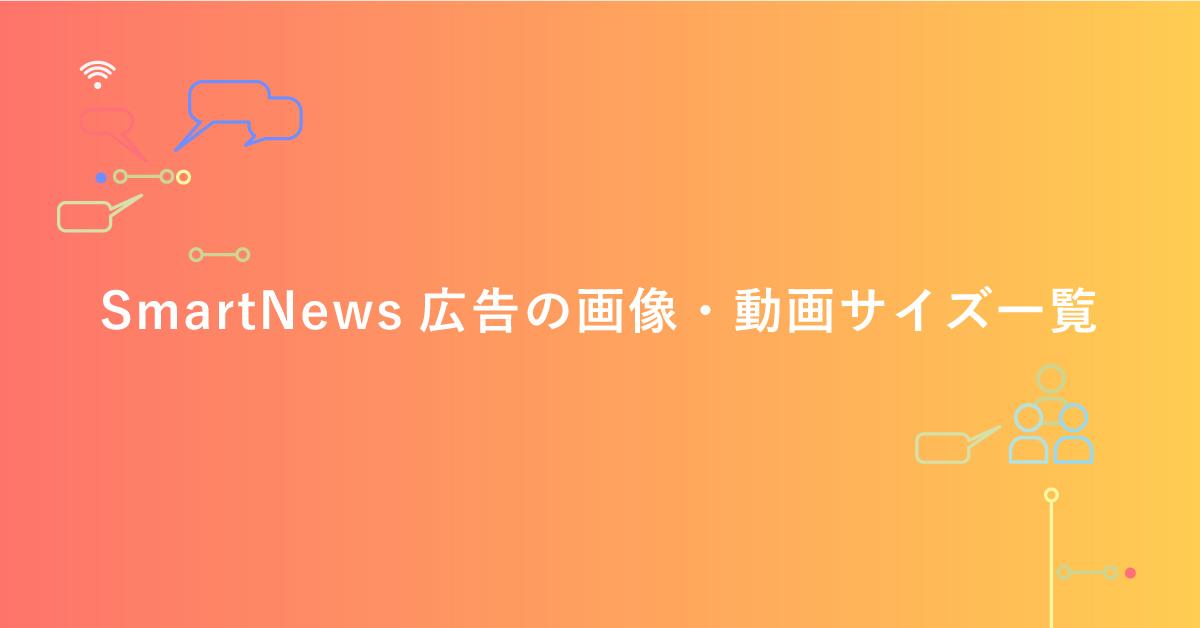 SmartNews広告の画像・動画サイズ一覧