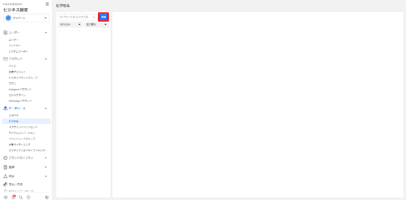 Facebookビジネスマネージャでピクセルを追加
