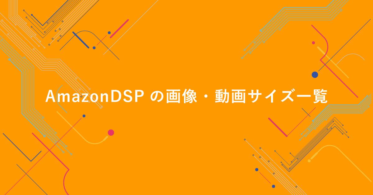 AmazonDSPの画像・動画サイズ一覧