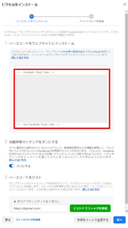 Facebookビジネスマネージャでピクセルコードをコピー