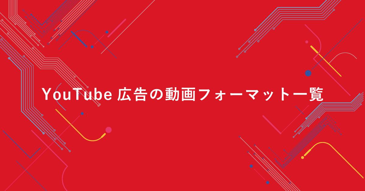 YouTube広告の動画フォーマット一覧