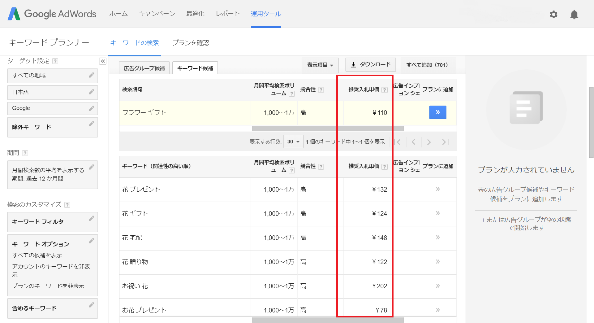 keywordplanner_URL