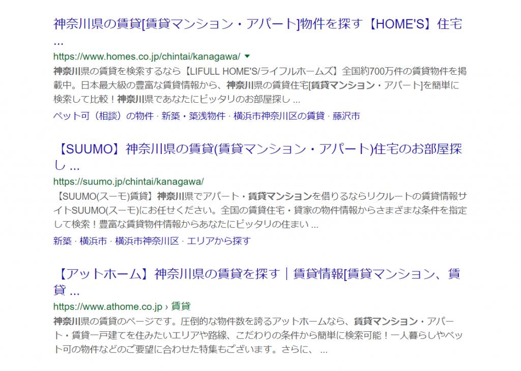 検索結果_PC