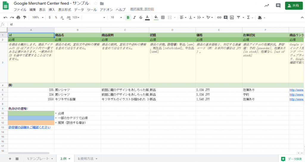 商品データ登録