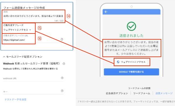 リードフォーム表示オプション設定方法4