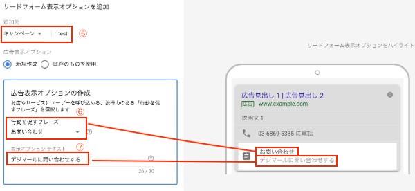 リードフォーム表示オプション設定方法2