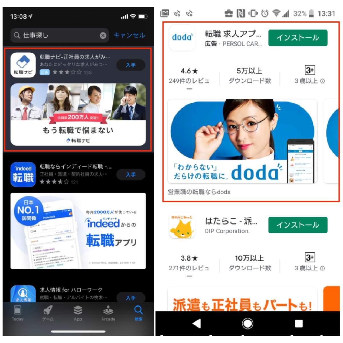 モバイルアプリ_インストール広告